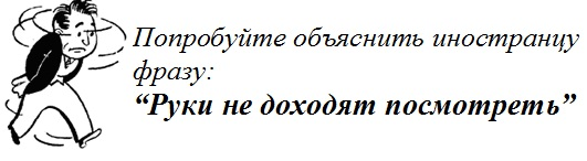 http://varnike.ru/RUS/KRUGOM/PICTURE/ruki-ne-dohodjat.jpg